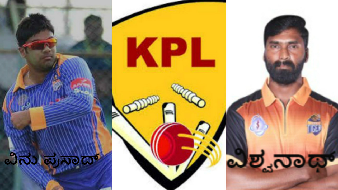 KPL ಮ್ಯಾಚ್ ಫಿಕ್ಸಿಂಗ್ ಮೋಸದ ಜಾಲ ಬಯಲಿಗೆಳೆದ ಬೆಂಗಳೂರು ಸಿಸಿಬಿ