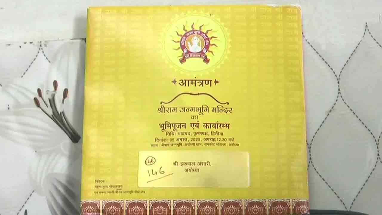 ರಾಮ ಮಂದಿರ ಭೂಮಿ ಪೂಜೆಗೆ ಮೊದಲ ಆಮಂತ್ರಣ ಪತ್ರ ಸಿಕ್ಕಿದ್ದು ಇಕ್ಬಾಲ್ಗೆ