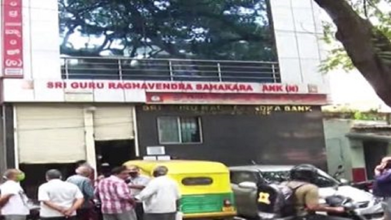 ಗುರುರಾಘವೇಂದ್ರ ಸಹಕಾರಿ ಬ್ಯಾಂಕ್: 15 ಕಡೆ ಸಿಐಡಿ ದಾಳಿ