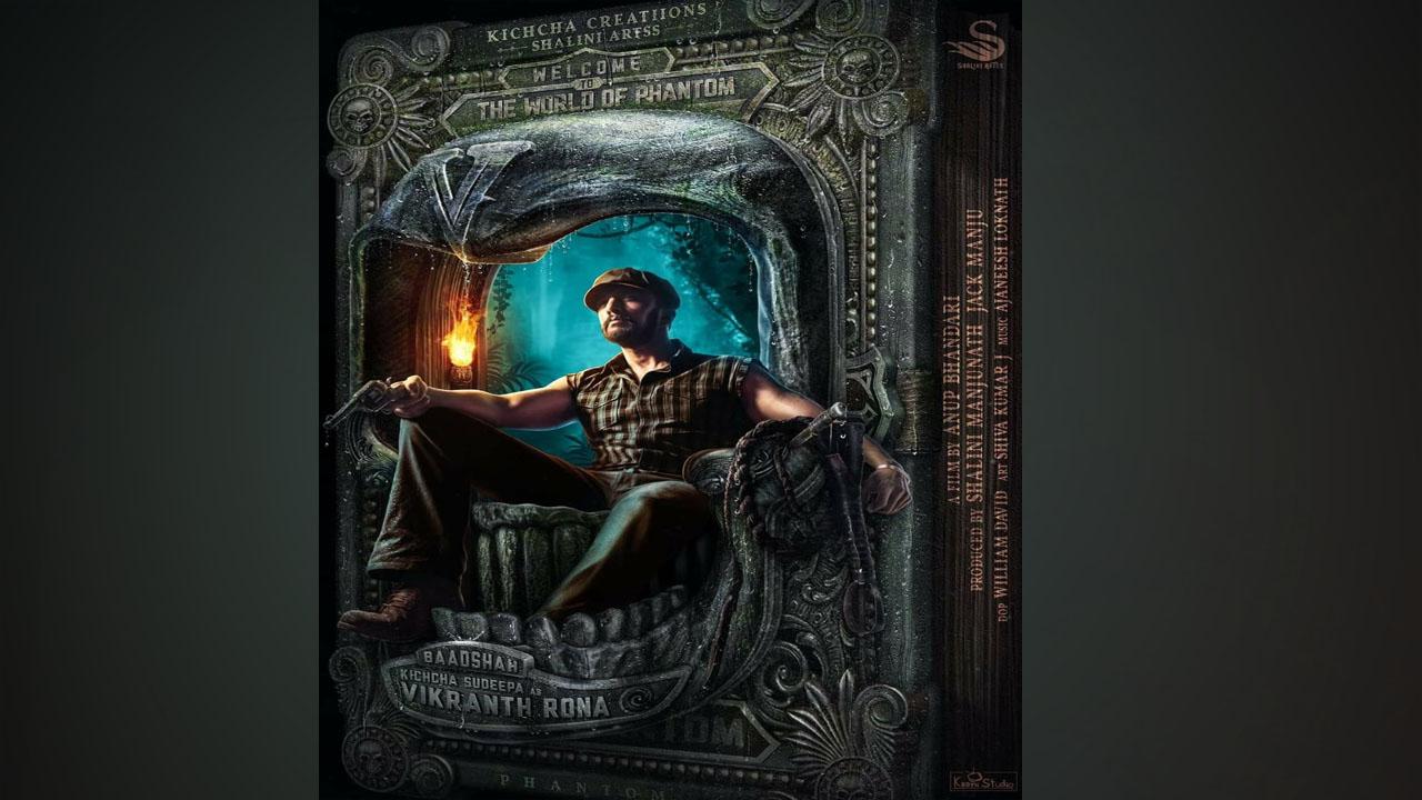 ಕಿಚ್ಚ ಸುದೀಪ್ ನಟನೆಯ ಫ್ಯಾಂಟಮ್ ಚಿತ್ರದ ಫಸ್ಟ್ ಲುಕ್ ಪೋಸ್ಟರ್ ಔಟ್