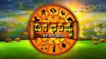 Horoscope ದಿನ ಭವಿಷ್ಯ | ಈ ರಾಶಿಯವರಿಗಿಂದು ದೈಹಿಕ ಸಮಸ್ಯೆಗಳು ಉಲ್ಬಣವಾಗಿ ಕೆಲಸಕ್ಕೆ ತೊಂದರೆ ಉಂಟಾಗುತ್ತೆ