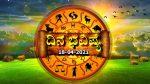 Horoscope ದಿನ ಭವಿಷ್ಯ; ಭಾನುವಾರದ ಭವಿಷ್ಯ; ಯಾರ್ಯಾರಿಗೆ ಒಳಿತು?