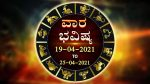 Weekly Horoscope ವಾರ ಭವಿಷ್ಯ: ಮುಂದಿನ ವಾರದ ಶುಭಾಶುಭ ಫಲಗಳ ವಿವರ ಇಲ್ಲಿದೆ
